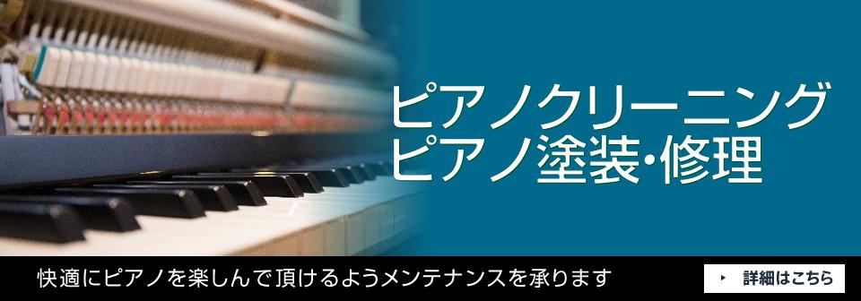 ピアノクリーニング