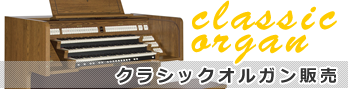 ピアノ・中古ピアノ