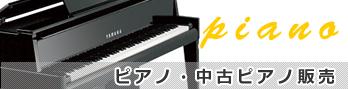 ピアノ・中古ピアノ販売