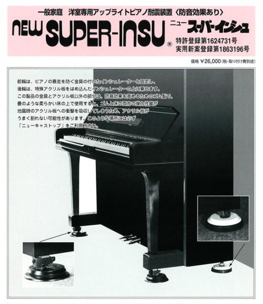 NewSUPER-INSU[1]