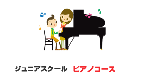 ジュニアスクール:ピアノコース イメージ